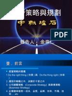 20080701-278-經營策略與規劃