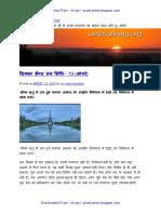 266328059-विज-ञान-भैरव-तंत-र-४-Vigyan-Bhairav-Tantra