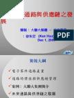 20080701-285-電子零件通路與供應鏈之發展