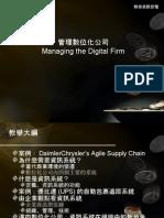 20080701-295-管理數位化公司