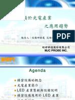 20080701-296-精密設備於光電產業之應用趨勢