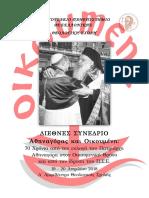 programma_2_0.pdf
