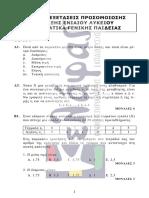 Panellinies_2001_oefe_oefe2001_gmathgen.pdf