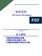 20080701-303-製程策略