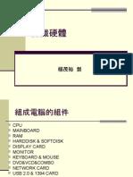 20080701-304-認識硬體