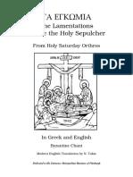 Lamentations Music Chant(3)