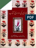 Farsi ki dosri kitab by professor fazl e haq khan sahab.pdf