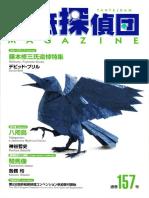 Origami Tanteidan Magazine 157