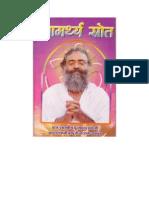 SamarthyaSrot