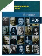 იმედაძე-ფსიქოლოგიის-ისტორია