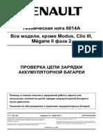 RENAULT-Проверка цепи зарядки аккумуляторной батареи.pdf