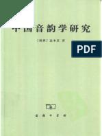 高本漢-中國音韻學研究