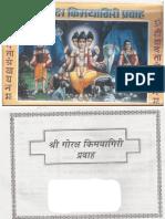 gorkashaKimayagar.pdf