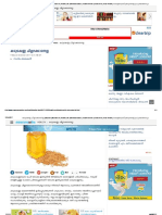 കടുകെണ്ണ ചില്ലറക്കാരനല്ല _ Mustard _ Mustard oil _ Healthy Life _ Medicinal values _ health Benefits.pdf