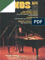 ab2733c52a8 ΗΧΟΣ & HiFi 1989, ΜΕΡΟΣ Β' (#194-197)