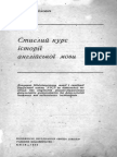 B_S_Khaymovich_Kratkiy_kurs_istorii_angl_yazyka.pdf