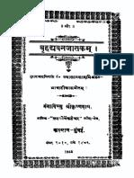 Bruhadyavanajathakam.pdf