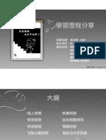 03 臺灣高鐵-簡報