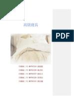 22 高級寢具-企劃書