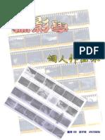 24 學習歷程(林芊華-攝影學作品集)