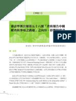 專題三 審計準則公報第五十八號「查核報告中關鍵查核事項之溝通」之內容、影響與建議