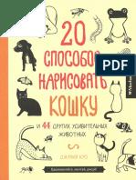 20 Sposobov Narisovat Koshku_Drugikh Udivit (DIBUJO).pdf