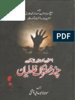 AlaHazrat Ki Chand Khatarnak Ghalatiyan by Shaykh Abu Aafia Chishti