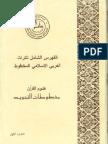 الفهرس الشامل للتراث العربي الإسلامي المخطوط علم التجويد - المجلد الأول