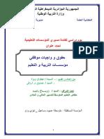 حقوق و واجبات موظفي .docx