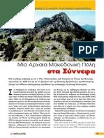 ΚΑΣΤΡΙ Πολυνερίου-Αλατόπετρας Γρεβενών