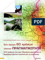Η σιδηροδρομική σύνδεση Κοζάνης-Γρεβενών-Καλαμπάκας-Ιωαννίνων-Ηγουμενίτσας