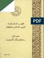 الفهرس الشامل للتراث العربي الإسلامي المخطوط علم التجويد - المجلد الثالث