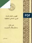 الفهرس الشامل للتراث العربي الإسلامي المخطوط علم التجويد - المجلد الثاني