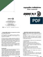 ΟΔΗΓΙΕΣ ΠΟΔΗΛΑΤΟΥ.pdf