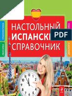 Прус Н.А., Константинова Л.В. - Настольный Испанский Справочник - 2015