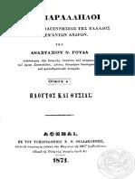 Aν. Γούδας, Bίοι Παράλληλοι, Τ.4, Πλούτος και Θυσίαι, Εν Aθήναις, 1871.pdf