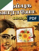 Mythili-Agam Puga Varaiyo