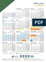 2017 Sabtank Calendar