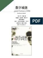 《数字城堡》(丹·布朗)中译本扫描版