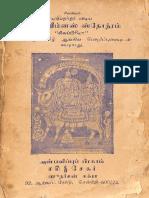 சிவமஹிம்னஸ் ஸ்தோத்ரம்-1978