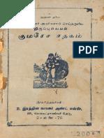 குமரேச சதகம்-1983