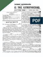 FEK 153A_1929