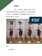 肥仔_瘦仔 健身方法大不同! 你應如何操肌?