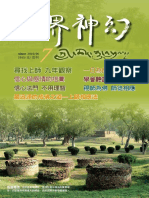 大界神幻7.pdf