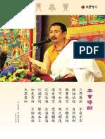 大界神幻4-1.pdf