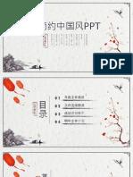 精美简约古典中国风PPT模板