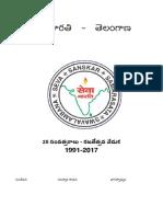 Sevabharathi Telugu WriteupsNov13