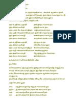ஸ்ரீ வனதுர்கா தந்த்ரம்