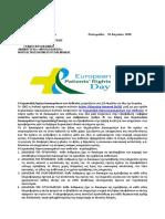 Με αφορμή την Ευρωπαϊκή Ημέρα Δικαιωμάτων των Ασθενών υπενθυμίζεται ότι στο  Μποδοσάκειο Νοσοκομείο Πτολεμαΐδας