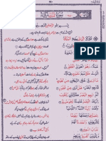 Al Quran Para 29